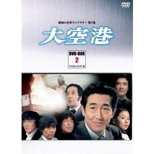大空港 DVD-BOX PART2 デジタルリマスター版 【DVD】