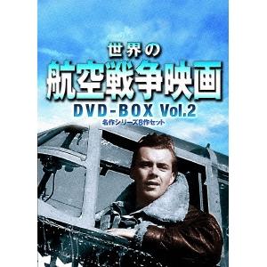 世界の航空戦争映画 DVD-BOX Vol.2 名作シリーズ8作セット 【DVD】