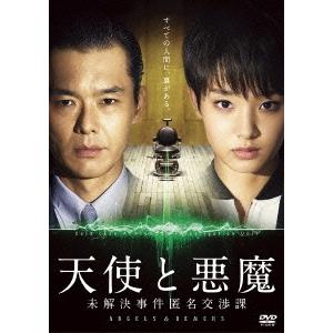 【送料無料】天使と悪魔-未解決事件匿名交渉課-DVD-BOX 【DVD】