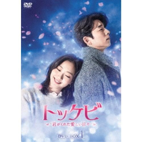 トッケビ~君がくれた愛しい日々~ DVD-BOX1 【DVD】