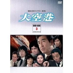 【送料無料】大空港 DVD-BOX PART3 デジタルリマスター版 【DVD】