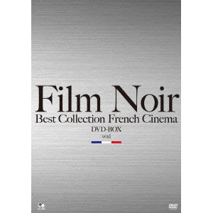 【送料無料】フィルム・ノワール ベスト・コレクション フランス映画篇 DVD-BOX Vol.1 【DVD】