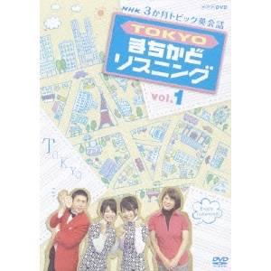3か月トピック英会話 TOKYOまちかどリスニング DVDセット 【DVD】