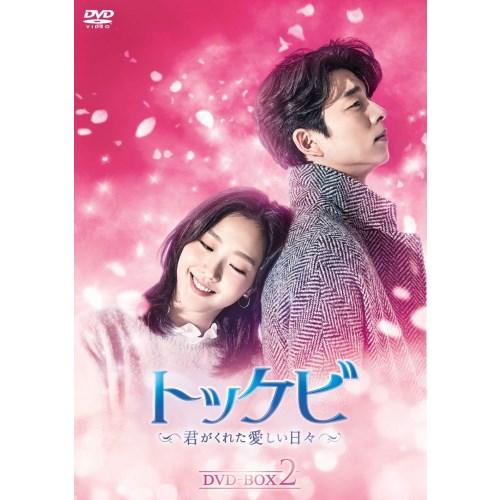 【送料無料】トッケビ~君がくれた愛しい日々~ DVD-BOX2 【DVD】