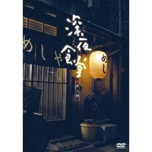 深夜食堂 第二部 【ディレクターズカット版】 【DVD】