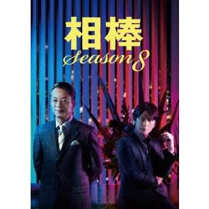 【送料無料】相棒 season 8 DVD-BOX II 【DVD】