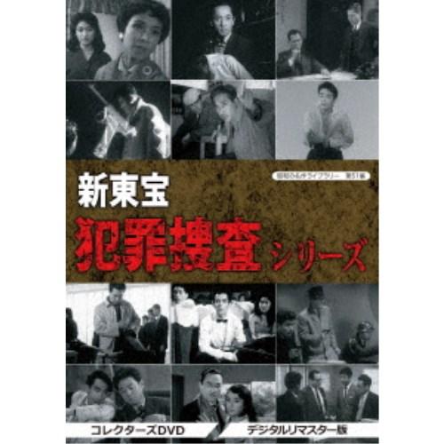 新東宝 犯罪捜査シリーズ コレクターズDVD<デジタルリマスター版> 【DVD】