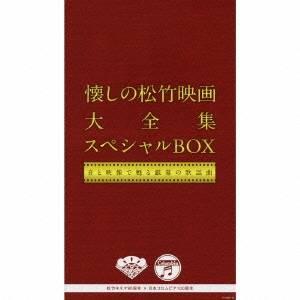 (オムニバス)/懐しの松竹映画大全集 スペシャルBOX 音と映像で甦る銀幕の歌謡曲 【CD+DVD】