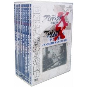 【送料無料】プロジェクトX 挑戦者たち DVD-BOX VI 【DVD】