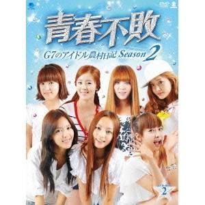 【送料無料】青春不敗~G7のアイドル農村日記~シーズン2 DVD-BOX 2 【DVD】