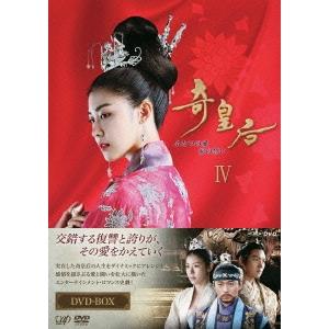 上品 奇皇后 -ふたつの愛 涙の誓い- 奇皇后 DVD 涙の誓い- BOXIV【DVD【DVD】】, mamas store:30f2607b --- delivery.lasate.cl