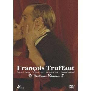 フランソワ・トリュフォー DVD-BOX 「14の恋の物語」[II] 【DVD】