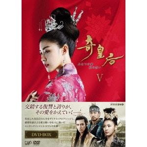 【送料無料】奇皇后 -ふたつの愛 涙の誓い- DVD BOXV 【DVD】