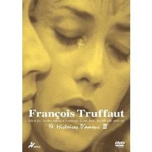 フランソワ・トリュフォー DVD-BOX 「14の恋の物語」[III] 【DVD】