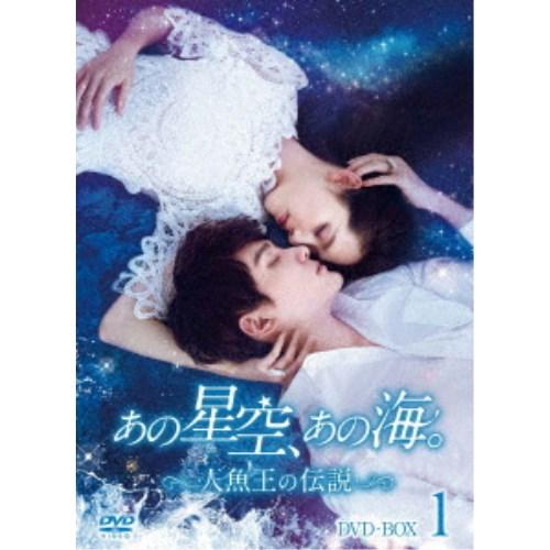 【送料無料】あの星空、あの海。~人魚王の伝説~ DVD-BOX1 【DVD】