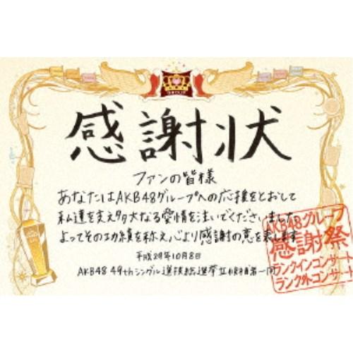 AKB48/AKB48グループ感謝祭~ランクインコンサート・ランク外コンサート 【DVD】