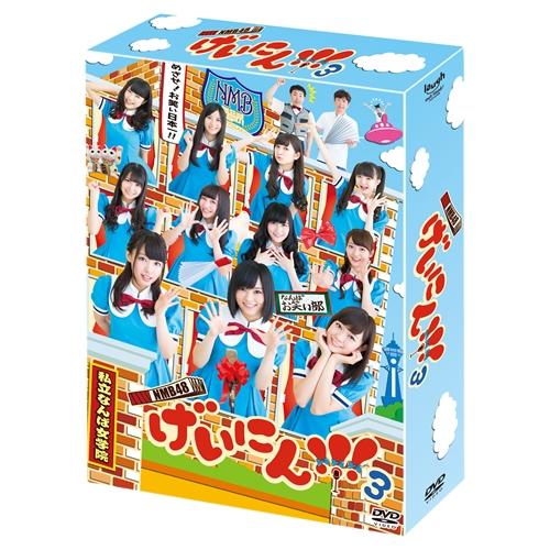 【送料無料】NMB48 げいにん!!!3DVD-BOX【DVD】 (初回限定) (初回限定)【DVD】, BRIGHTEST:e8ed838b --- mens-belt.xyz