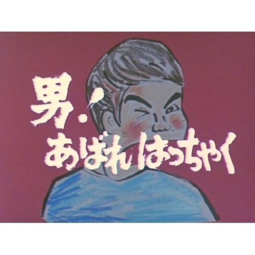 【送料無料】昭和の名作ライブラリー 第4集 男!あばれはっちゃく DVD-BOX3 デジタルリマスター版 【DVD】