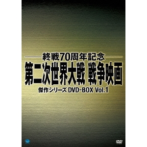 【送料無料】第二次世界大戦 戦争映画傑作シリーズ DVD-BOX Vol.1 【DVD】