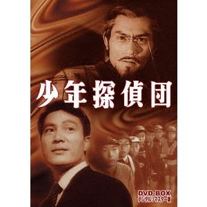 少年探偵団 DVD-BOX デジタルリマスター版 【DVD】