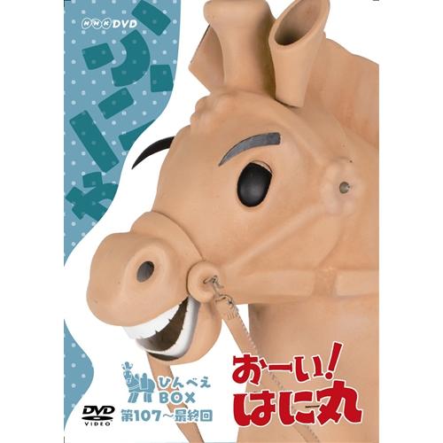 【送料無料】おーい!はに丸 ひんべえBOX 【DVD】