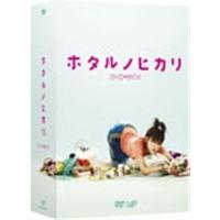 【送料無料】ホタルノヒカリ DVD-BOX 【DVD】