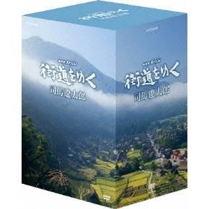 【送料無料】NHKスペシャル 街道をゆく DVD-BOX 【DVD】