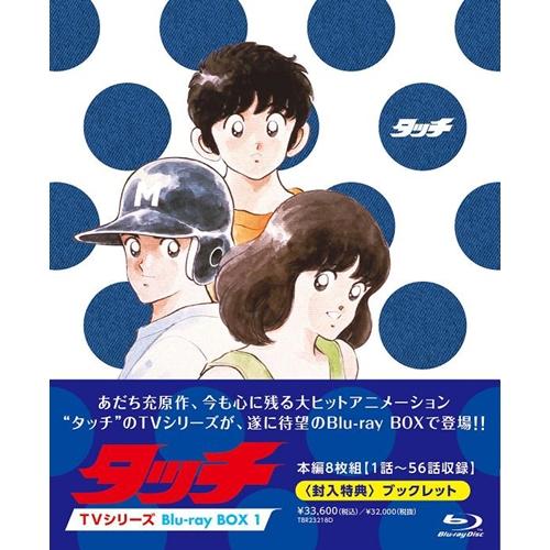【送料無料】タッチ TVシリーズ Blu-ray BOX1 【Blu-ray】