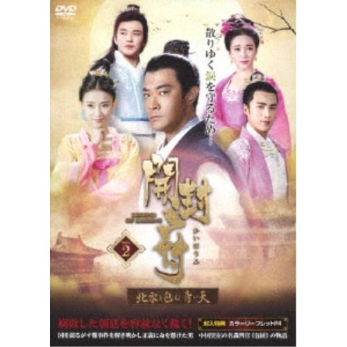 【送料無料】開封府~北宋を包む青い天~ DVD-BOX2 【DVD】