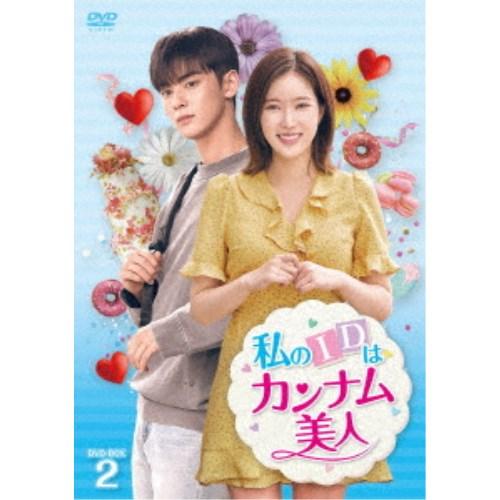 【送料無料】私のIDはカンナム美人 DVD-BOX2 【DVD】