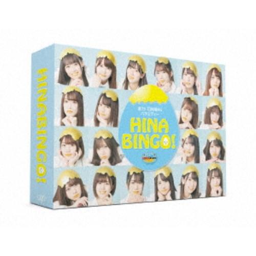 全力!日向坂46バラエティー HINABINGO! Blu-ray BOX 【Blu-ray】