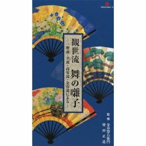 【送料無料】(伝統音楽)/観世流 舞の囃子 【CD】