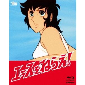 【送料無料】エースをねらえ!Blu-ray BOX 【Blu-ray】