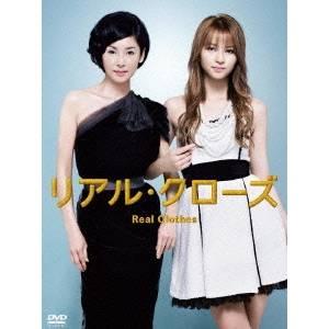 【送料無料】リアル・クローズ DVD-BOX 【DVD】