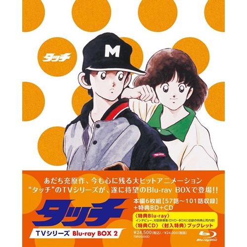 【送料無料】タッチ TVシリーズ Blu-ray BOX2 【Blu-ray】
