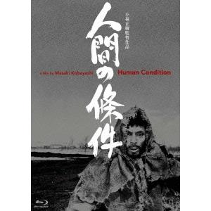 人間の條件 【Blu-ray】