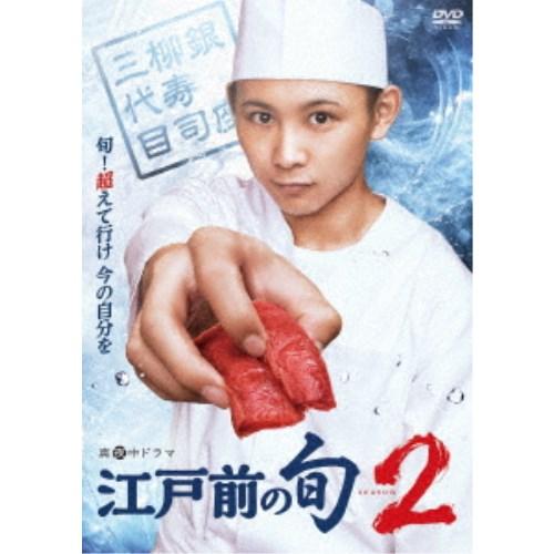 「江戸前の旬season2」 DVD BOX 【DVD】