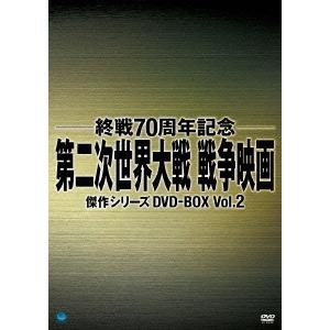 【送料無料】第二次世界大戦 DVD-BOX 【DVD】 戦争映画傑作シリーズ Vol.2