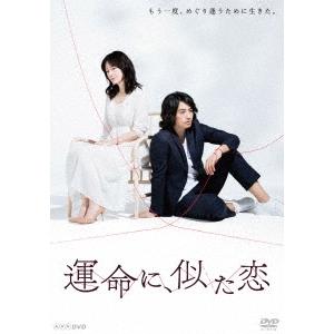 【送料無料】運命に、似た恋 DVD-BOX 【DVD】