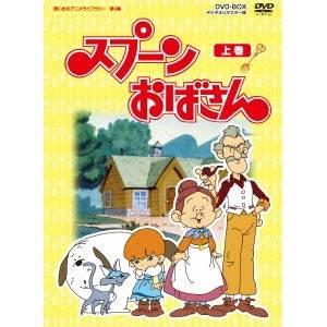 【送料無料】スプーンおばさん DVD-BOX デジタルリマスター版 上巻 【DVD】
