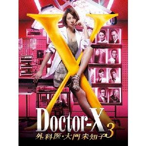 【送料無料】ドクターX ~外科医・大門未知子~ 3 DVD-BOX 【DVD】