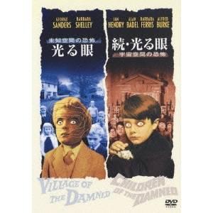 未知空間の恐怖/光る眼 & 続・光る眼/宇宙空間の恐怖 【DVD】