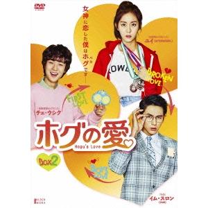 【送料無料】ホグの愛 DVD-BOX2 【DVD】