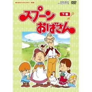 スプーンおばさん DVD-BOX デジタルリマスター版 下巻 【DVD】