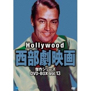 ハリウッド西部劇映画 傑作シリーズ DVD-BOX Vol.13 【DVD】
