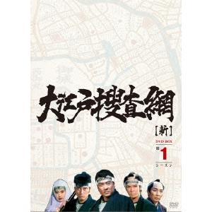 【送料無料】大江戸捜査網 DVD-BOX 第1シーズン 【DVD】