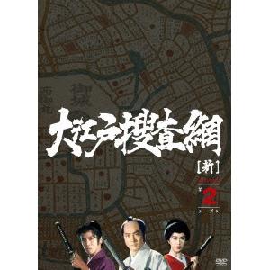 【送料無料】大江戸捜査網 DVD-BOX 第2シーズン 【DVD】
