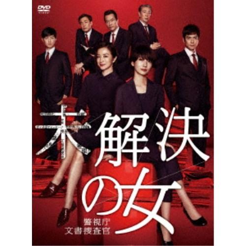 【送料無料】未解決の女 警視庁文書捜査官 DVD-BOX 【DVD】