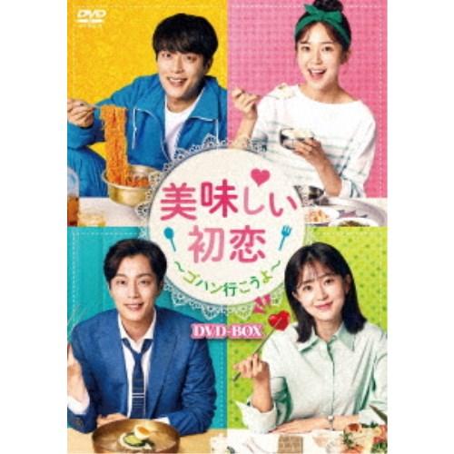 【送料無料】美味しい初恋 ~ゴハン行こうよ~ DVD-BOX 【DVD】