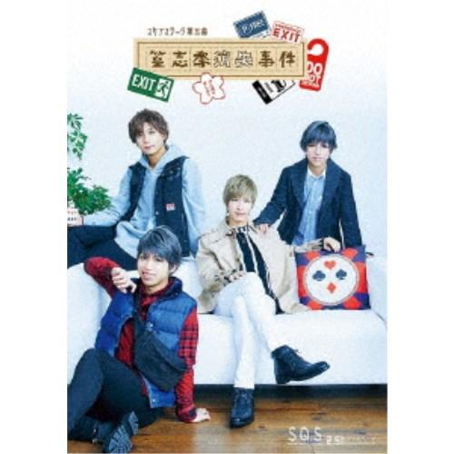 2.5次元ダンスライブ「S.Q.S(スケアステージ)」 Episode5「篁志季消失事件」 【Blu-ray】